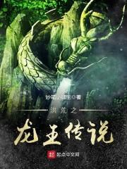 洪荒之龙王传说